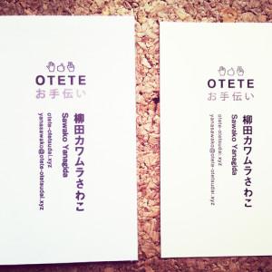 左:家印刷 右:オンデマンド印刷