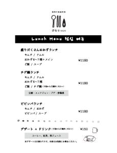 韓国家庭料理 ぴなり ランチメニュー