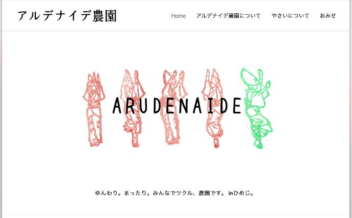 arudenaide.com